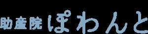 助産院 ぽわんと 山口県山口市小郡上郷  よもぎ蒸し 母乳育児ケア 自力整体教室